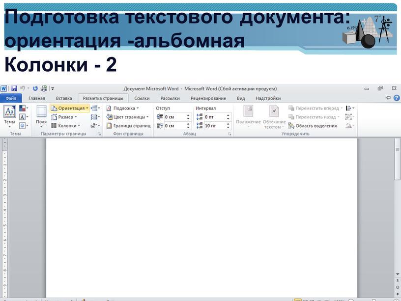Подготовка текстового документа: ориентация -альбомная