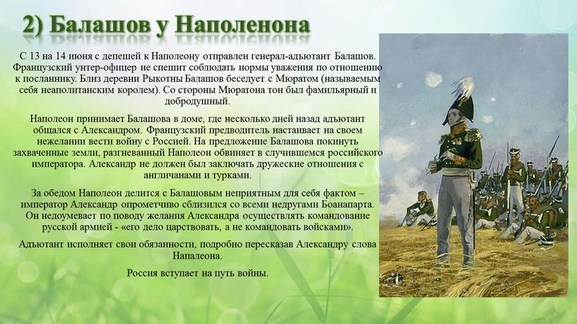 Балашов у Наполенона С 13 на 14 июня с депешей к