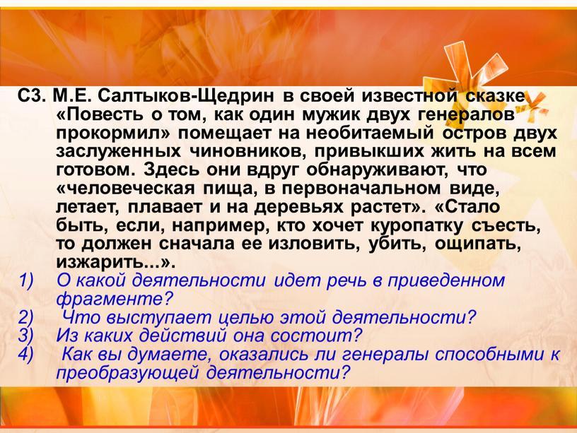 С3. М.Е. Салтыков-Щедрин в своей известной сказке «Повесть о том, как один мужик двух генералов прокормил» помещает на необитаемый остров двух заслуженных чиновников, привыкших жить…
