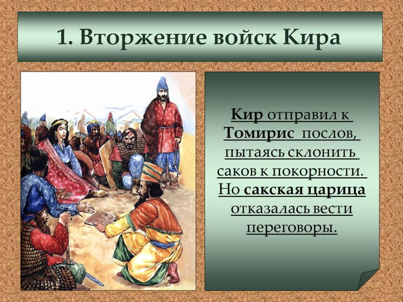Вторжение войск Кира Кир отправил к