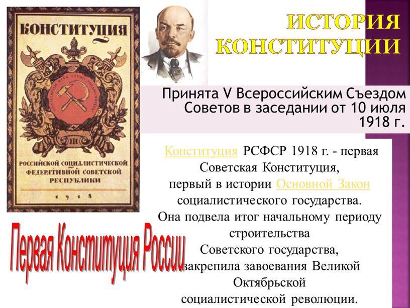 История Конституции Принята V