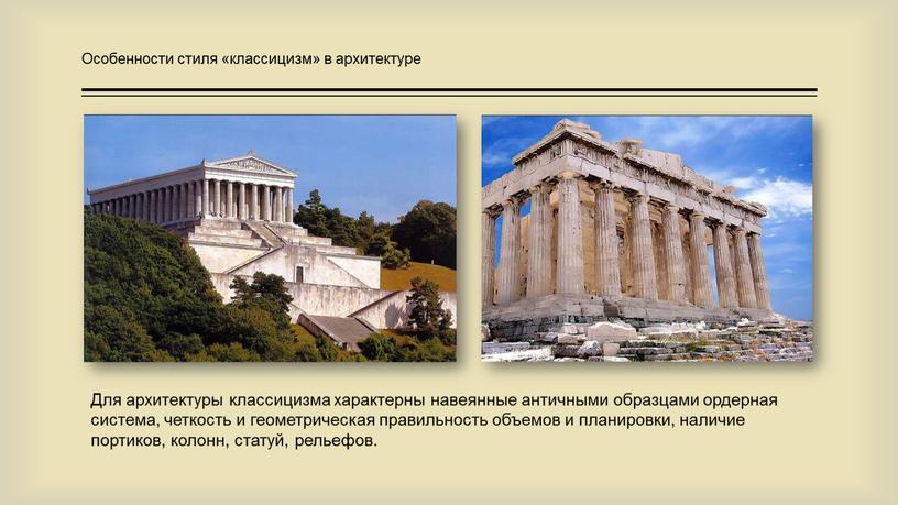 Особенности стиля «классицизм» в архитектуре
