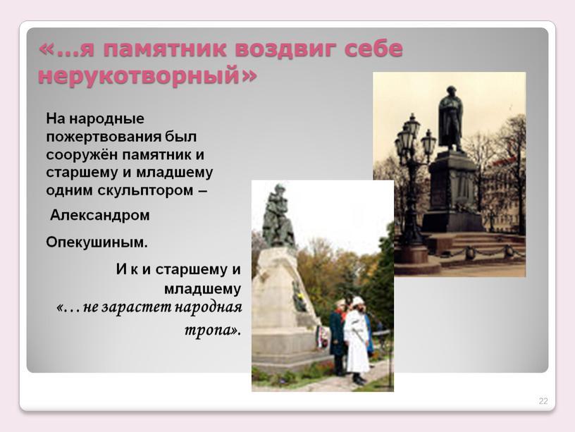На народные пожертвования был сооружён памятник и старшему и младшему одним скульптором –