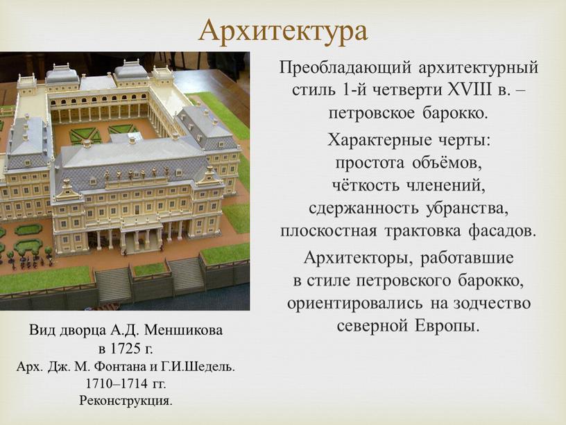 Архитектура Преобладающий архитектурный стиль 1-й четверти