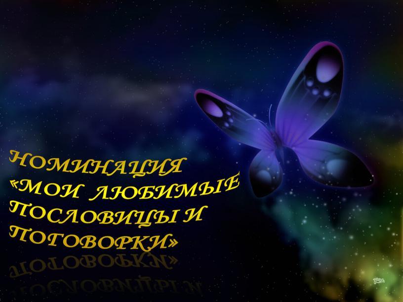 Номинация «Мои любимые пословицы и поговорки»