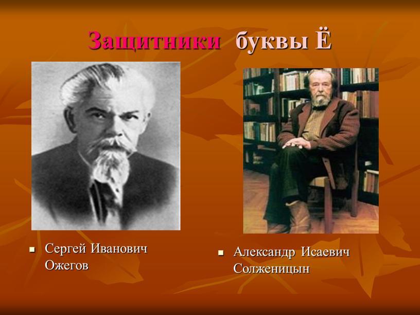 Защитники буквы Ё Сергей Иванович