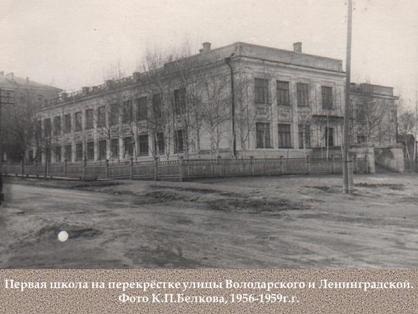 Первая школа на перекрёстке улицы