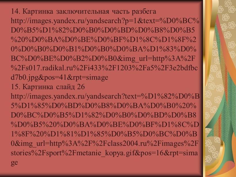 Картинка заключительная часть разбега http://images
