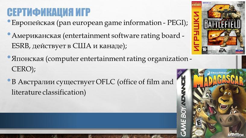Сертификация игр Европейская (pan european game information -