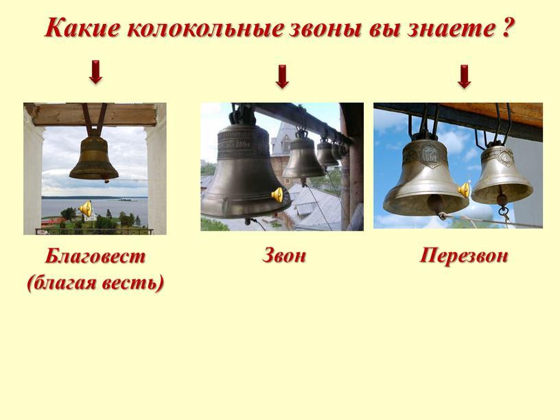 Какие колокольные звоны вы знаете ?