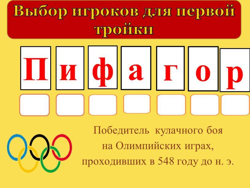 Победитель кулачного боя на Олимпийских играх, проходивших в 548 году до н
