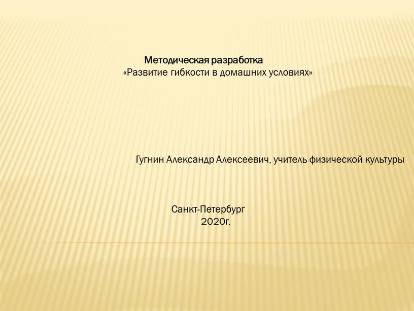 Методическая разработка «Развитие гибкости в домашних условиях»