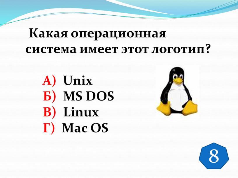 Какая операционная система имеет этот логотип?