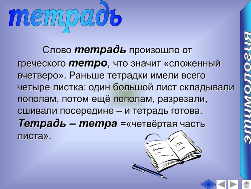 Слово тетрадь произошло от греческого тетро , что значит «сложенный вчетверо»