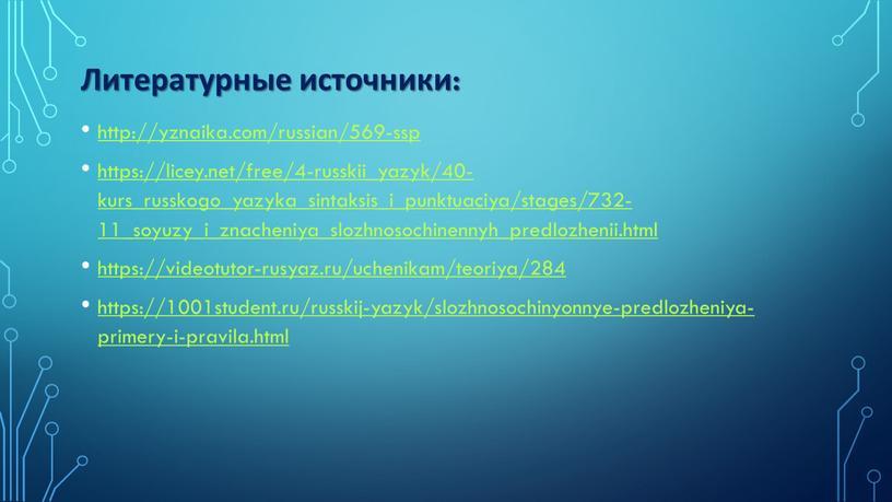 Литературные источники: http://yznaika