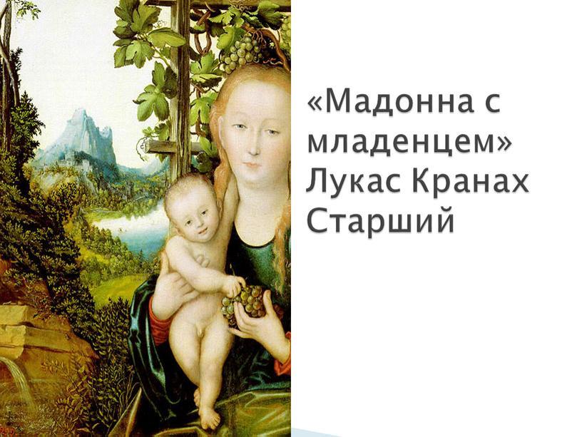 Мадонна с младенцем» Лукас Кранах