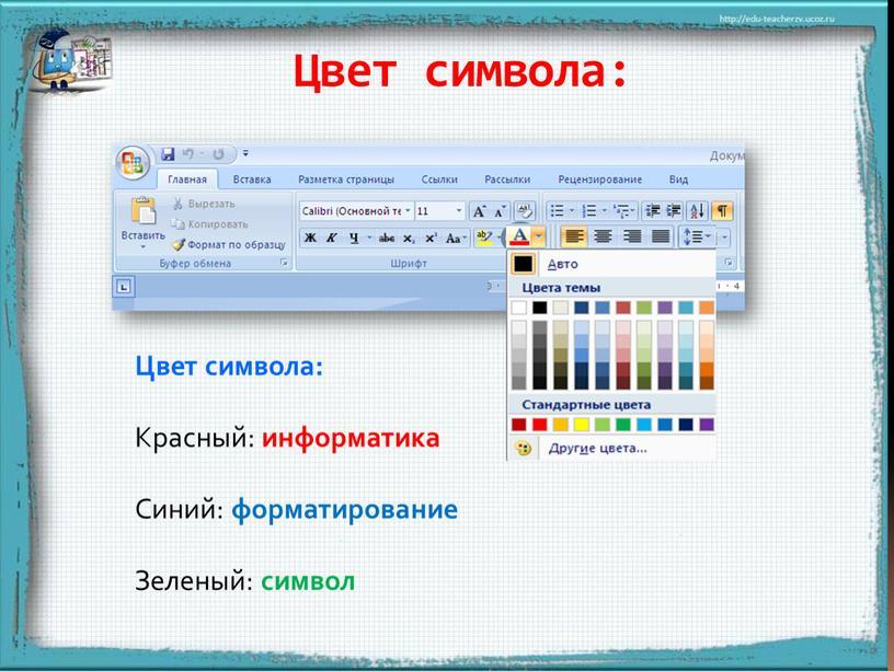 Цвет символа: Цвет символа: Красный: информатика