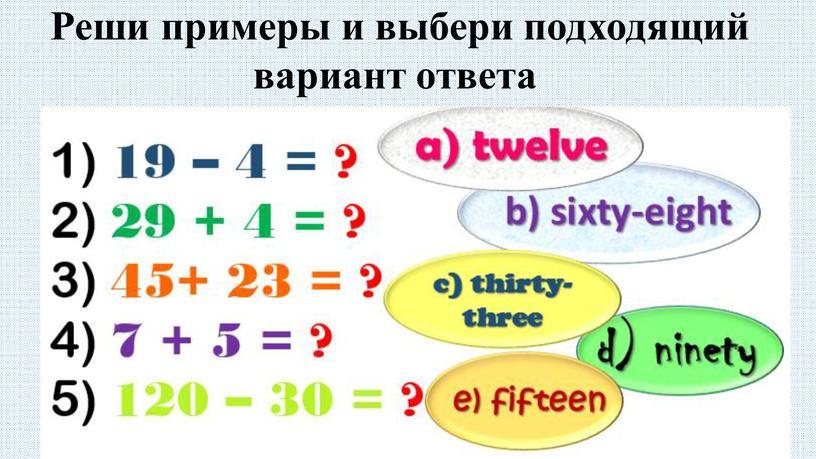 Реши примеры и выбери подходящий вариант ответа