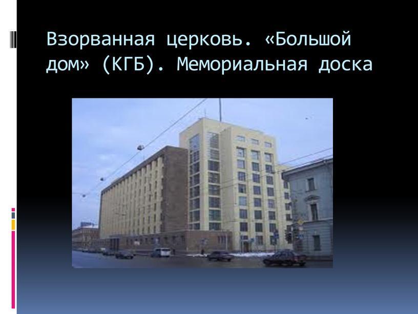 Взорванная церковь. «Большой дом» (КГБ)