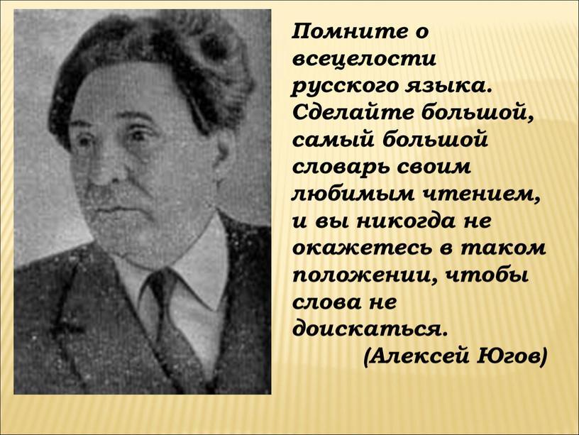 Помните о всецелости русского языка