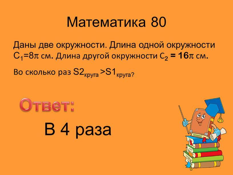 Математика 80 Ответ: Даны две окружности