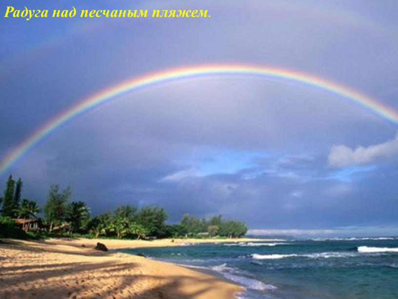Радуга над песчаным пляжем.