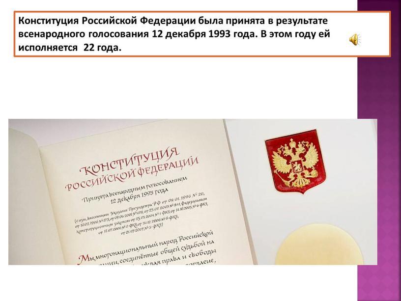 Конституция Российской Федерации была принята в результате всенародного голосования 12 декабря 1993 года