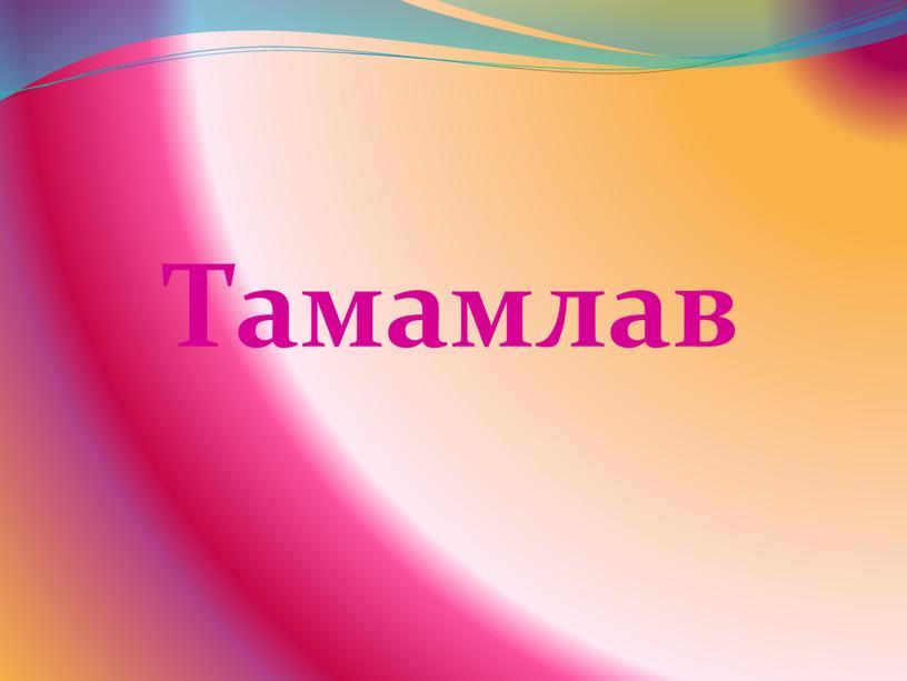 Тамамлав