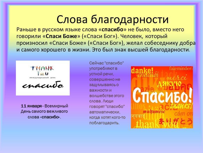 Слова благодарности Раньше в русском языке слова « спасибо » не было, вместо него говорили «