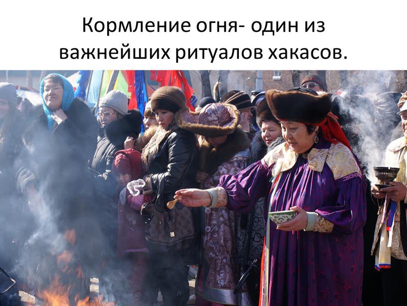 Кормление огня- один из важнейших ритуалов хакасов