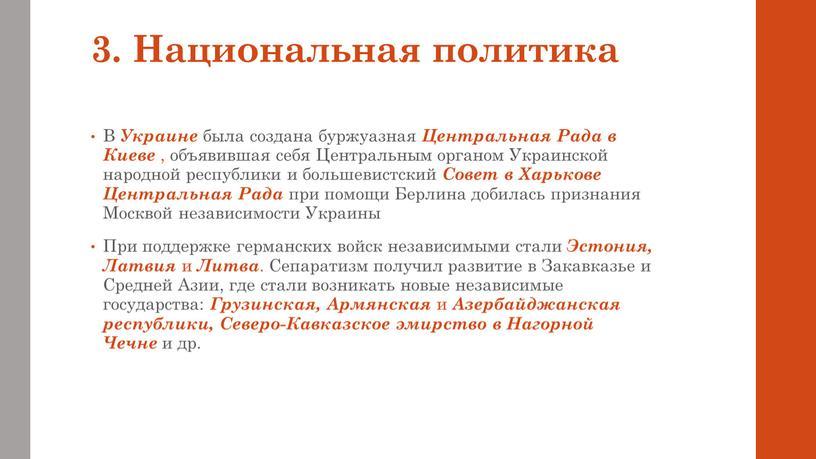 Национальная политика В Украине была создана буржуазная