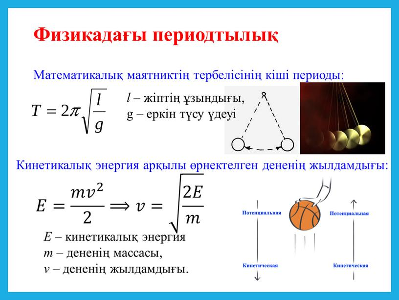 Физикадағы периодтылық Математикалық маятниктің тербелісінің кіші периоды: