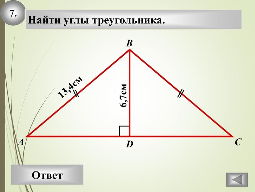 Ответ А В С Найти углы треугольника