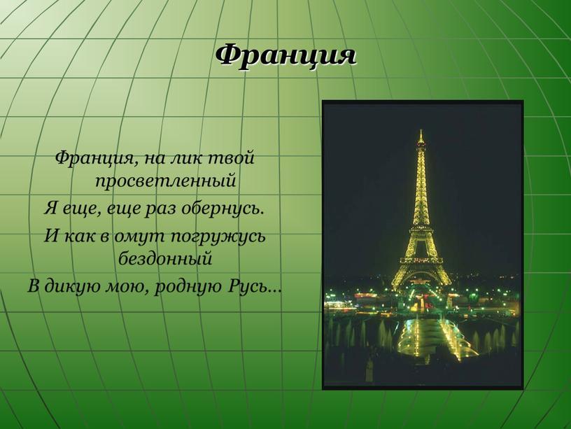 Франция Франция, на лик твой просветленный