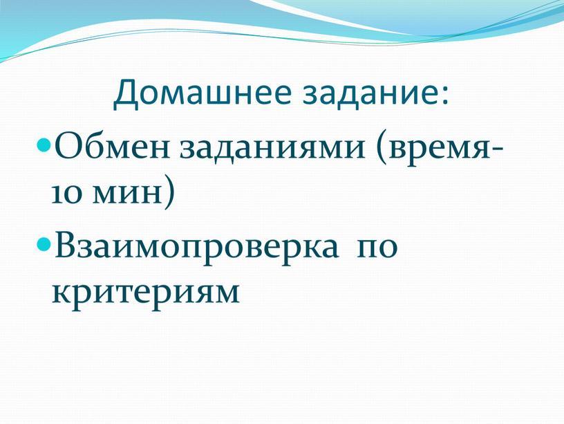 Домашнее задание: Обмен заданиями (время- 10 мин)
