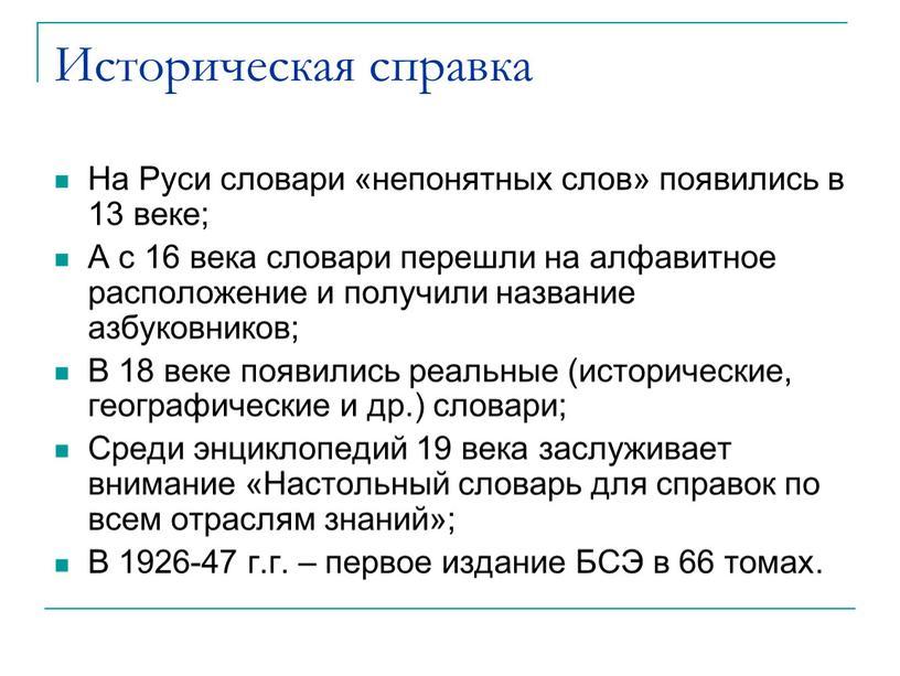 Историческая справка На Руси словари «непонятных слов» появились в 13 веке;