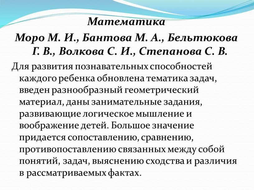 Математика Моро М. И., Бантова