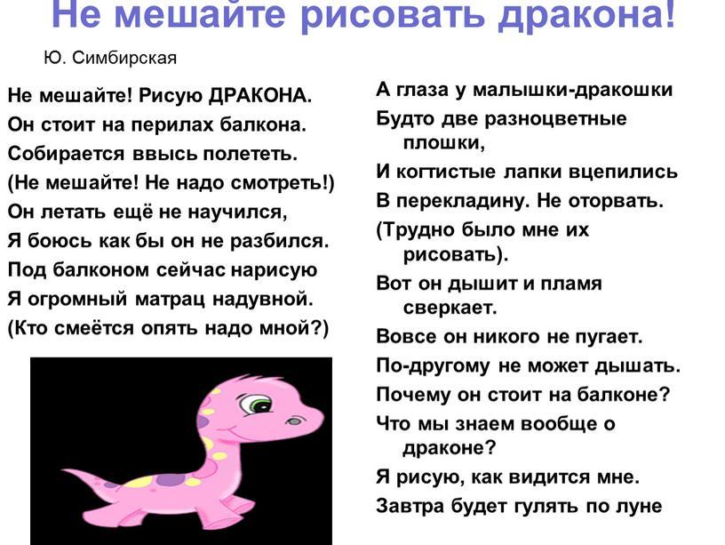 Не мешайте рисовать дракона!