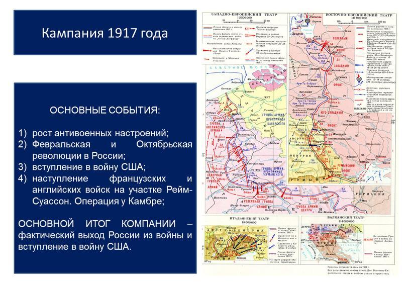 Кампания 1917 года ОСНОВНЫЕ СОБЫТИЯ: рост антивоенных настроений;