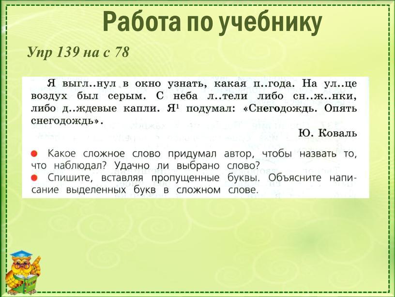 Работа по учебнику Упр 139 на с 78