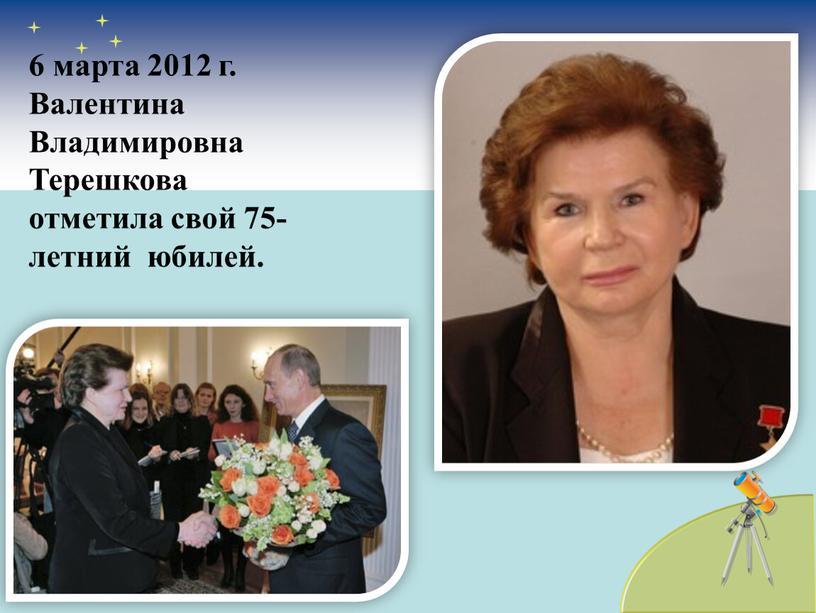Валентина Владимировна Терешкова отметила свой 75- летний юбилей