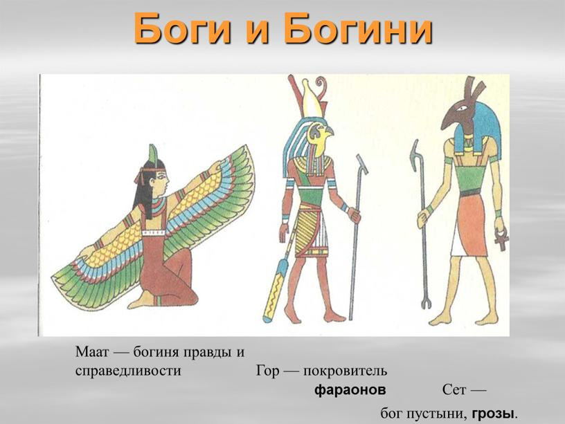 Боги и Богини Маат — богиня правды и справедливости