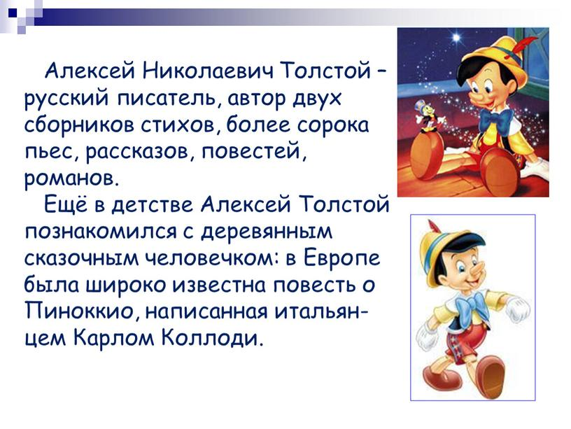 Алексей Николаевич Толстой – русский писатель, автор двух сборников стихов, более сорока пьес, рассказов, повестей, романов