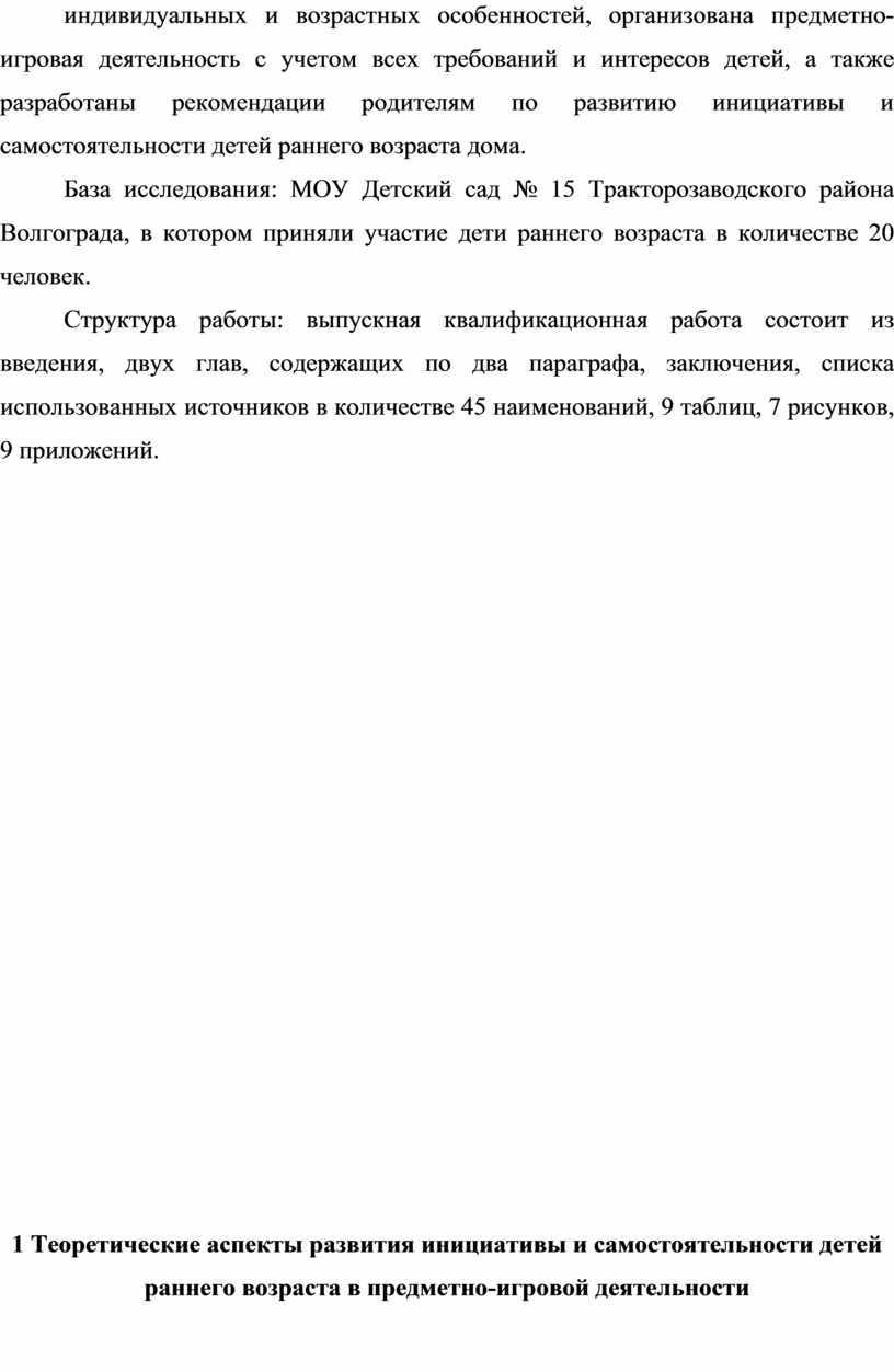 База исследования: МОУ Детский сад № 15