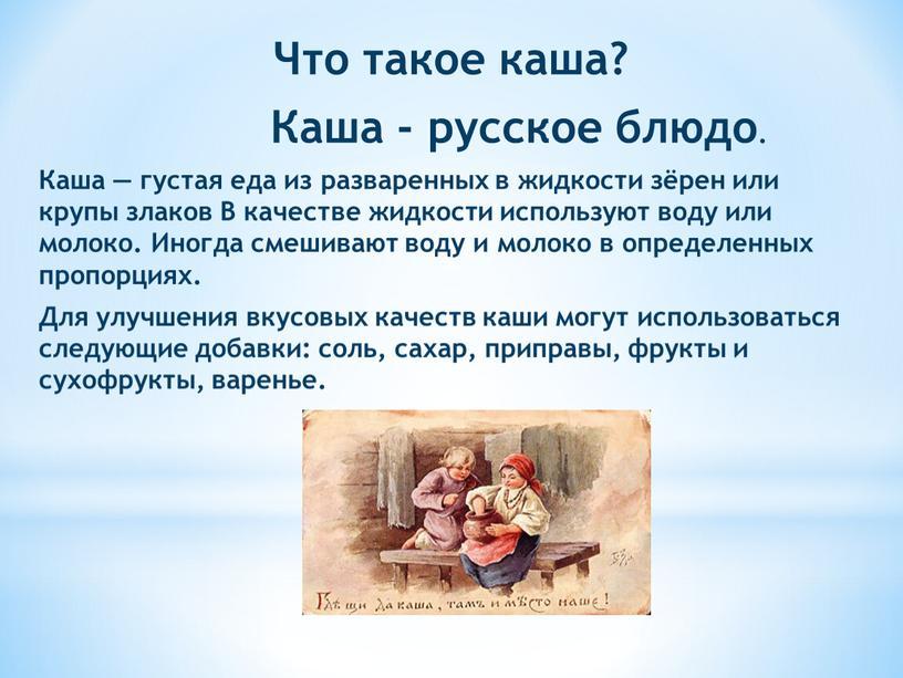 Что такое каша? Каша - русское блюдо