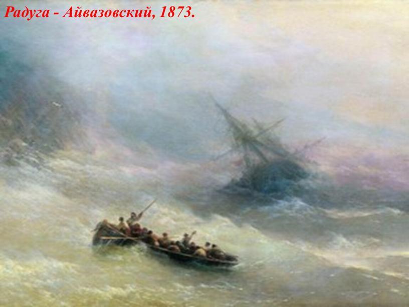 Радуга - Айвазовский, 1873.