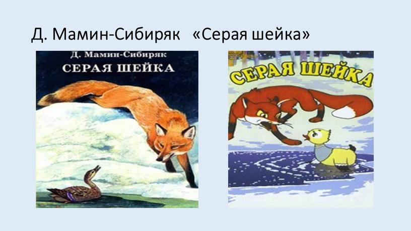 Д. Мамин-Сибиряк «Серая шейка»