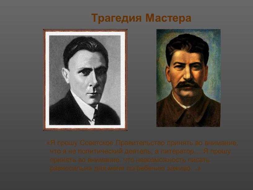 Трагедия Мастера «Я прошу Советское