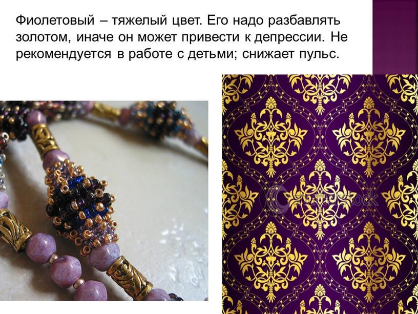 Фиолетовый – тяжелый цвет. Его надо разбавлять золотом, иначе он может привести к депрессии