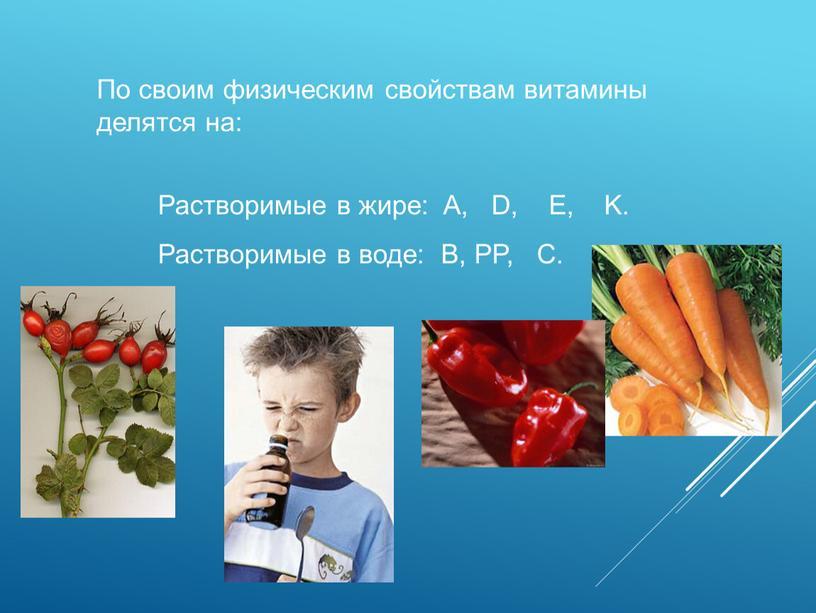 По своим физическим свойствам витамины делятся на:
